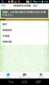 コツコツ過去問で合格 観光特産士検定3.級4級 就職にも有利 apk screenshot