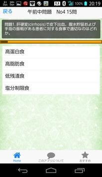 コツコツ!過去問で合格看護師国家試験1問1答170問 最新版 apk screenshot