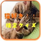 猫好き 検定クイズ icon