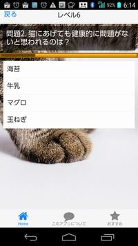 猫好き 検定クイズ apk screenshot