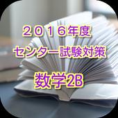 2016年度センター試験対策 読むだけで点数UP 数学2B icon