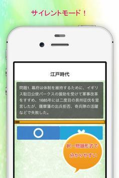厳選過去問で合格 公務員試験 人文科学日本史編 徹底マスター apk screenshot