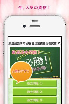 厳選過去問で合格 管理業務主任者試験 マンション法編200問 poster