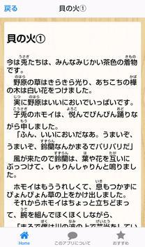 宮沢賢治作品集 apk screenshot