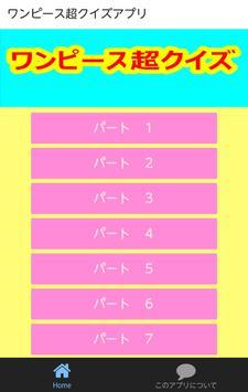 ワンピース超クイズ poster