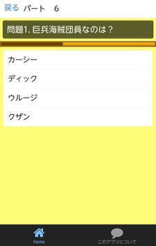 ワンピース超クイズ screenshot 1