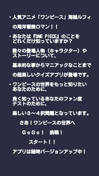 ワンピース超クイズ screenshot 2