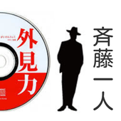 斉藤一人の「外見力」 icon