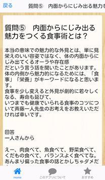 斉藤一人の「外見力」 apk screenshot
