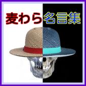 麦わら名言集海賊アニメ漫画格言ワンピース icon