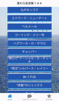 麦わら名言集海賊アニメ漫画格言ワンピース poster