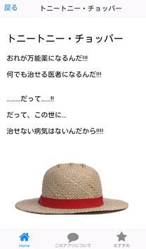 麦わら名言集海賊アニメ漫画格言ワンピース apk screenshot