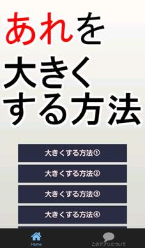㊙女性を満足させる為に~大きくする方法×エッチ×えろい~ poster
