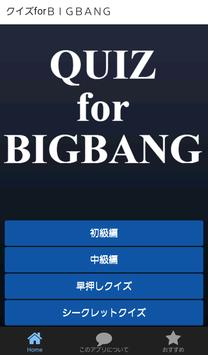 クイズforBIGBANG~韓国のパーフェクトヒゥーマン~ poster