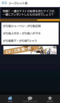 クイズforBLEACH~友情・愛情・感動を君の手に~ apk screenshot