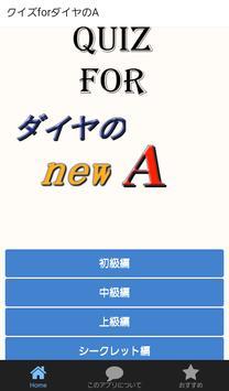 クイズforダイヤのA~野球・スポーツ好き必須アプリ~ poster