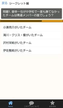 クイズforダイヤのA~野球・スポーツ好き必須アプリ~ apk screenshot