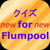 クイズforFlumpool~バラードの神様~ icon