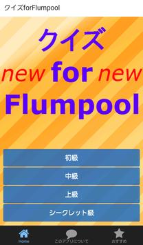 クイズforFlumpool~バラードの神様~ poster