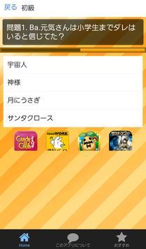 クイズforFlumpool~バラードの神様~ apk screenshot