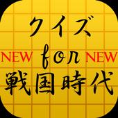 クイズfor戦国時代~日本を支えた武将たち無双集~ icon