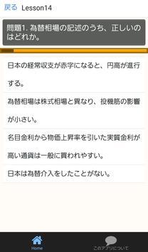 ビジネス検定for日本経済~日本経済新聞・日経内容集録~ apk screenshot