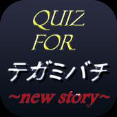 クイズforテガミバチ~仮想世界の郵便配達者の物語~ icon