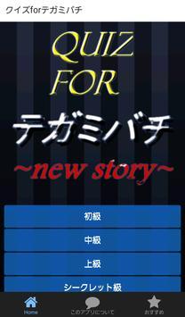 クイズforテガミバチ~仮想世界の郵便配達者の物語~ poster