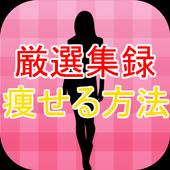 痩せる方法アプリ~美容×ダイエット×ヨガ×脂肪燃焼×恋愛に~ icon