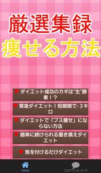 痩せる方法アプリ~美容×ダイエット×ヨガ×脂肪燃焼×恋愛に~ apk screenshot