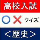 高校入試クイズ 歴史編 中学・高校の定期試験・予習復習にも! icon