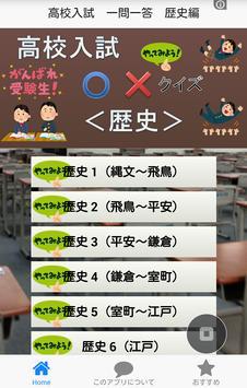 高校入試クイズ 歴史編 中学・高校の定期試験・予習復習にも! poster