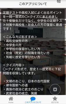 高校入試クイズ 歴史編 中学・高校の定期試験・予習復習にも! apk screenshot