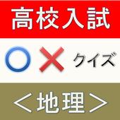 高校入試クイズ 地理編 中学・高校の定期試験・予習復習にも! icon