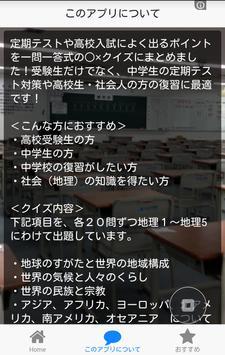 高校入試クイズ 地理編 中学・高校の定期試験・予習復習にも! apk screenshot