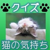 クイズ 猫の気持ち ~わかるかニャ?~ 猫好き集まれ!! icon