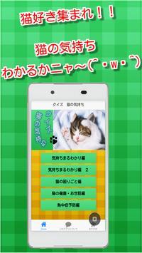 クイズ 猫の気持ち ~わかるかニャ?~ 猫好き集まれ!! poster