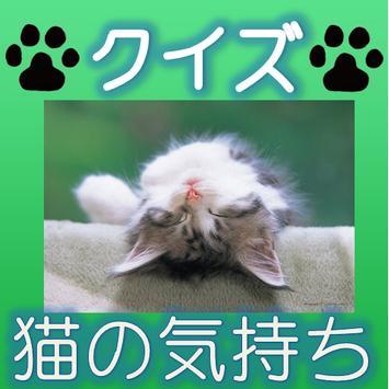 クイズ 猫の気持ち ~わかるかニャ?~ 猫好き集まれ!! apk screenshot
