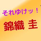 錦織圭三PART1~五輪銅を獲得、TOPめざせ、テニスホープ icon