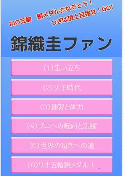 錦織圭三PART1~五輪銅を獲得、TOPめざせ、テニスホープ poster