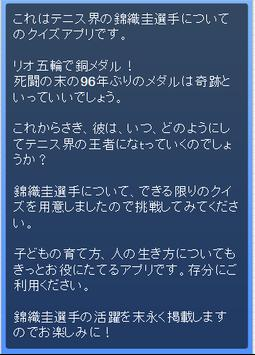 錦織圭三PART1~五輪銅を獲得、TOPめざせ、テニスホープ apk screenshot