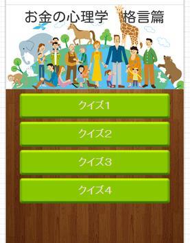 お金の心理学 格言篇 poster
