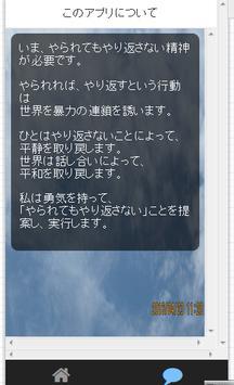 やられてもやり返さない apk screenshot