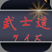 武士道クイズ icon