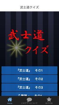 武士道クイズ poster