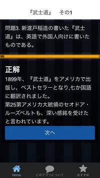 武士道クイズ screenshot 2