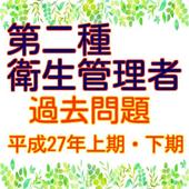 第二種衛生管理者試験 【平成27年上期・下期 過去問題】 icon