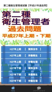 第二種衛生管理者試験 【平成27年上期・下期 過去問題】 poster