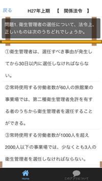 第二種衛生管理者試験 【平成27年上期・下期 過去問題】 apk screenshot