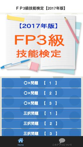 FP3級技能検定【2017年版】 for Android - APK Download